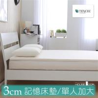 House door好適家居 天絲纖維表布3cm厚竹炭記憶床墊(單大3.5尺)