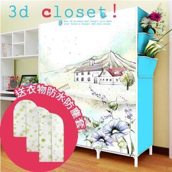 3D捲簾式數位印花組合衣櫃-優惠八件套(含防水印花衣物防塵套x6)