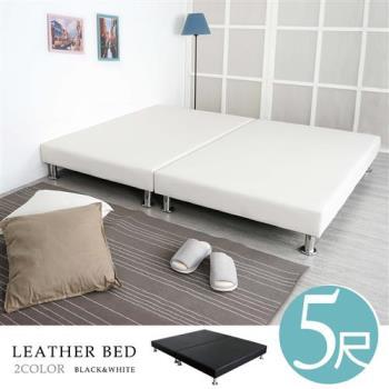 Homelike 亞瑟斯皮革床底-雙人5尺(二色)