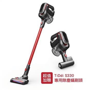 TiDdi 無線手持氣旋式吸塵器S330-贈電動除塵螨刷頭