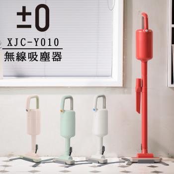 正負零±0電池式無線吸塵器XJC-Y010