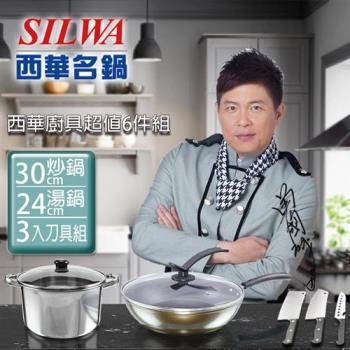 曾國城推薦西華食在好用鍋具組