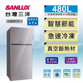 SANLUX台灣三洋 一級能效 480公升 采晶玻璃二門變頻電冰箱 SR-C480BVG