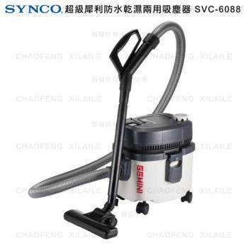 SYNCO新格超級犀利防水乾濕兩用吸塵器SVC-6088