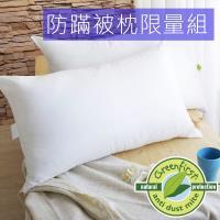 LooCa 法國GF防蹣防蚊枕-輕量型2入+防蹣防蚊四季被x1