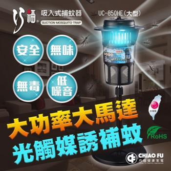 巧福 光觸媒吸入式大型捕蚊燈UC-850HE