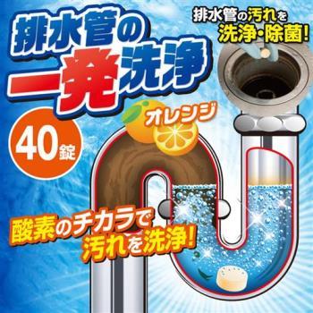 Aimedia 艾美迪雅 強力排水管清潔錠x40錠-添加橘子香
