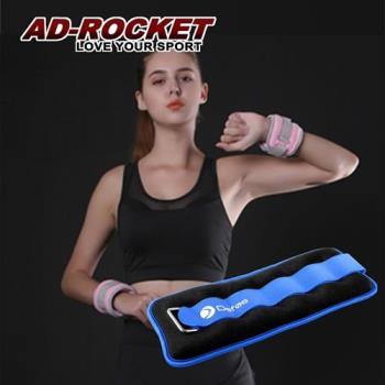 AD-ROCKET 專業加重器/綁手沙袋/綁腿沙袋/沙包/沙袋(1KG兩入藍色)