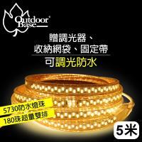 【OutdoorBase】LED高亮度防水軟燈條5米(暖黃)-23267(派對燈 裝飾燈)