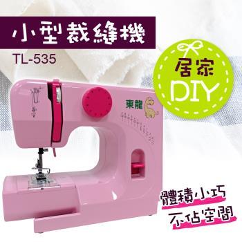 東龍 小型裁縫機TL-535