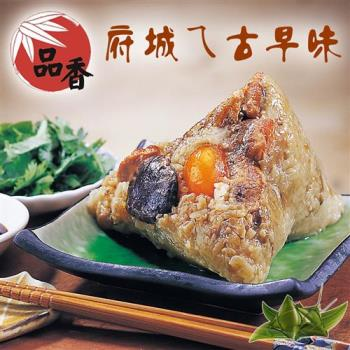 預購-【台南品香肉粽】台南傳統肉粽x5入(240g/入)(06/11~06/15 出貨)