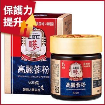 【正官庄】高麗蔘粉(60g/瓶)