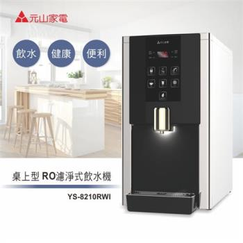元山牌桌上型濾淨冰溫熱飲水機(YS-8210RWI)