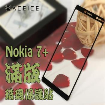 for ACEICE Nokia 7 plus ( 6 吋 )滿版玻璃保護貼
