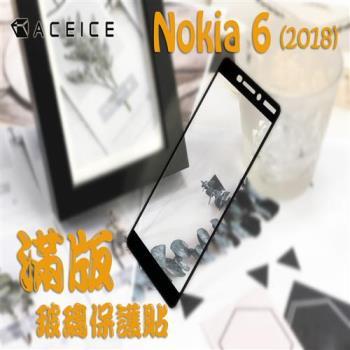 for ACEICE NOKIA 6 ( 2018) 5.5 吋滿版玻璃保護貼