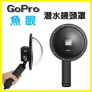 [GoPro 5 / 6] 魚眼潛水鏡頭罩 水面罩 可拆卸防水殼適用原裝