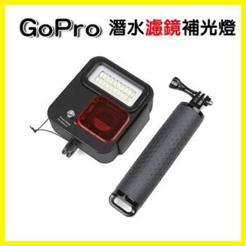 [GoPro 4 / 5 / 6] 袋鼠燈 濾鏡補光燈 潛水燈 LED燈