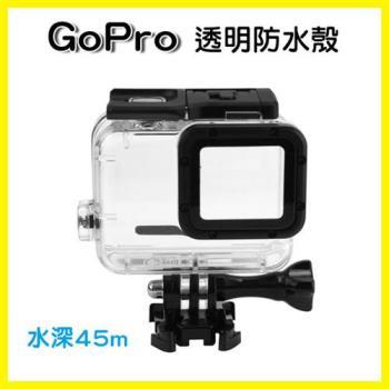 [GoPro 5 / 6] 透明防水殼 水深45公尺 保護殼 潛水 水中攝影