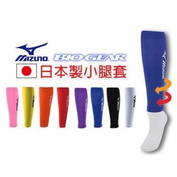 MIZUNO 日本製BIO-GEAR小腿套-慢跑 路跑 馬拉松 護腿套 護小腿