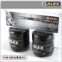 ALEX PU型多功能加重器-2KG-重量訓練 健身 有氧