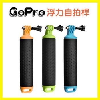 GoPro 黑色握把浮力自拍桿 防滑桿 手持自拍棒 漂浮桿 潛水 戲水 運動相機 5 6 各型號通用