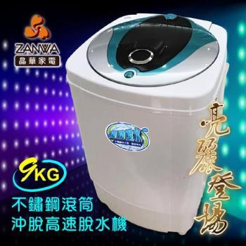 【ZANWA 晶華】9KG大容量 不銹鋼滾筒可沖脫 高速靜音脫水機(防滑/防震ZW-T57)
