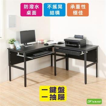 《DFhouse》頂楓150+90公分大L型工作桌+1抽屜1鍵盤電腦桌