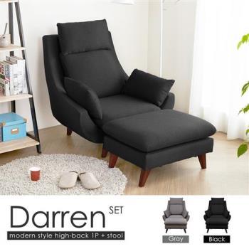 【H&D】達倫現代風高背機能單人沙發組(含大腳凳)-2色