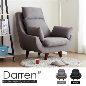 【H&D】達倫現代風高背機能單人沙發/休閒椅-2色