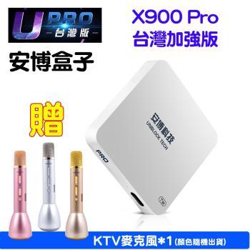 安博盒子藍牙智慧電視盒X900 Pro-最新台灣版 (公司貨)