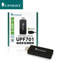 Upmost登昌恆 UPF701 無線影音傳輸棒