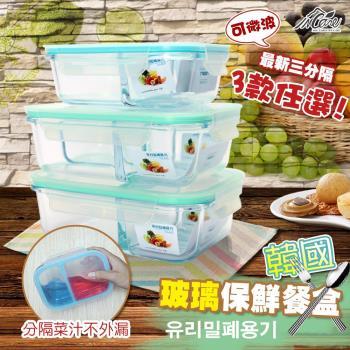 Incare熱銷韓國強化玻璃便當保鮮盒3分格1100ml