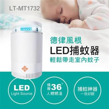 TELEFUNKEN德律風根 LED捕蚊器LT-MT1732