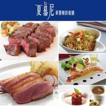 【王品集團】夏慕尼新香榭鐵板燒套餐禮券-10張