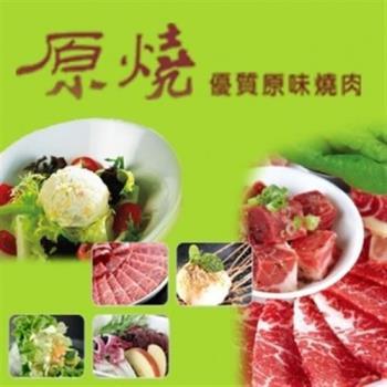【王品集團】原燒優質原味燒肉套餐禮券-2張