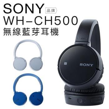 SONY 耳罩式耳機 WH-CH500 無線 藍芽 NFC 免持通話 旋轉式設計【公司貨】
