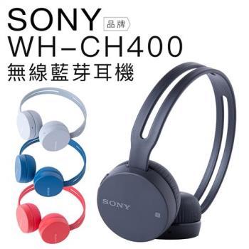 SONY 耳罩式耳機 WH-CH400 無線 藍芽 NFC 免持通話 【公司貨】