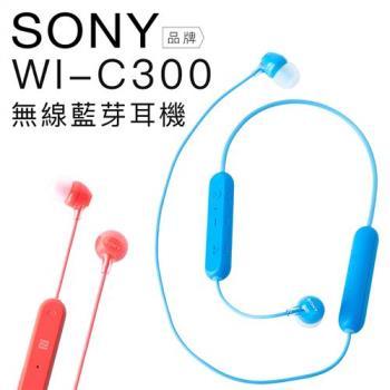 SONY 入耳式耳機 WI-C300 無線 藍芽 NFC 線控【公司貨】