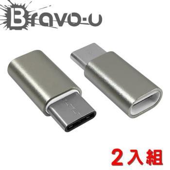 USB 3.1 Type-C(公) 轉Micro USB(母) OTG鋁合金轉接頭(2入組)
