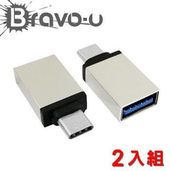 USB 3.1 Type-C(公) 轉USB 3.0(母) OTG鋁合金轉接頭(2入組)