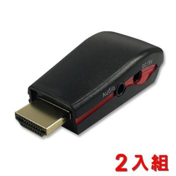 HDMI TO VGA + Audio 影音轉換器(附電源孔)2入組
