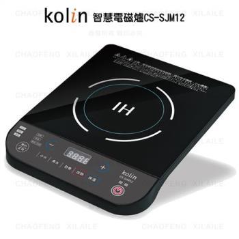 Kolin歌林智慧電磁爐CS-SJM12
