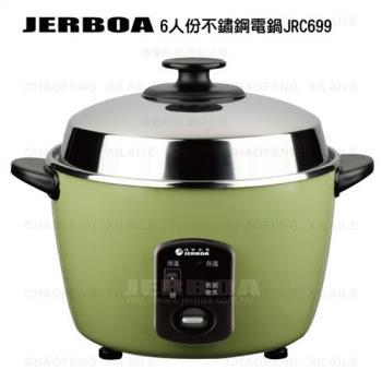 JERBOA捷寶6人份不鏽鋼電鍋JRC699