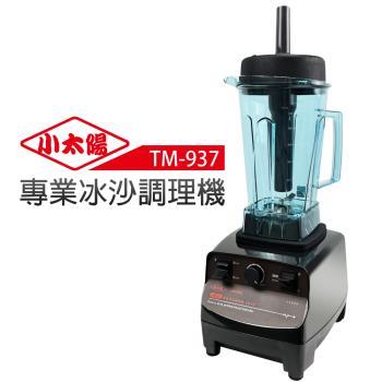 【小太陽】專業冰沙調理機 (TM-937)