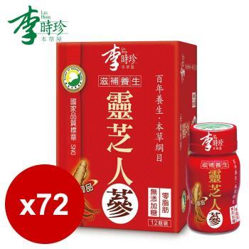 李時珍 靈芝菌絲體御品人蔘精華飲50mlx72瓶