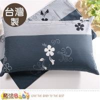 魔法Baby 台灣製枕頭套(2個一組)~id61_a021