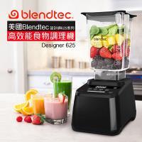 【美國Blendtec】高效能食物調理機設計師625系列 (公司貨)