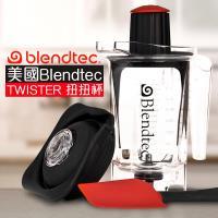 【美國Blendtec】TWISTER扭扭杯