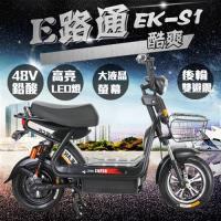 e路通EK-S1 酷爽 48V鉛酸 魚眼大頭燈 機車型把手 後雙避震 電動車 (電動自行車)