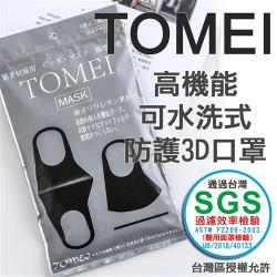 SGS認證  TOMEI 高機能可水洗式防護3D口罩6入/組(黑色/灰色)